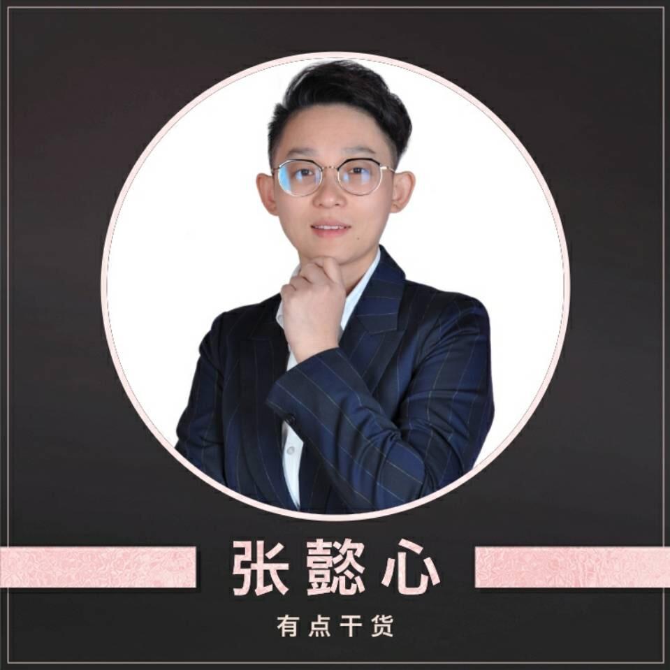 张懿心老师:口腔咨询师医患关系的沟通技巧